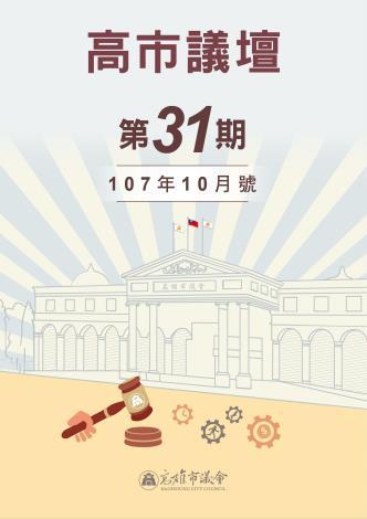 半年刊下-pdf封面用-31期-02