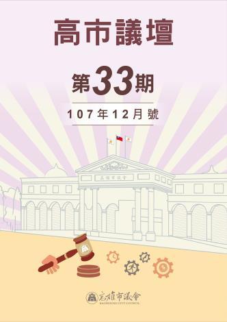 半年刊下-pdf封面用-33期-02