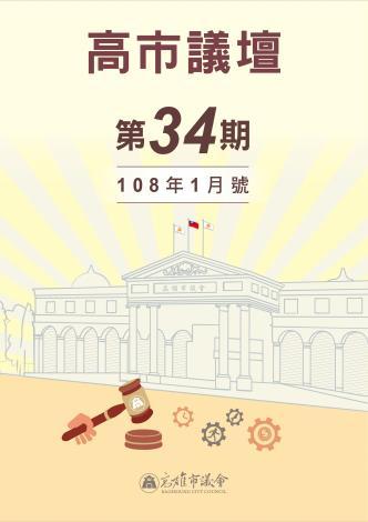 半年刊下-pdf封面用-34期-02