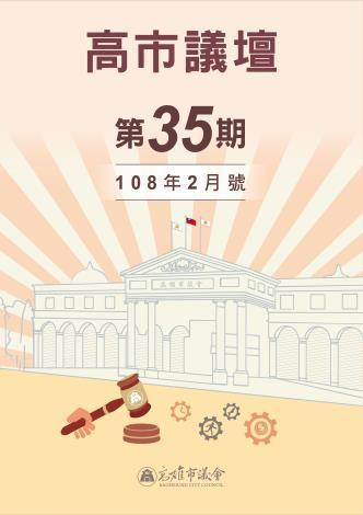 半年刊下-pdf封面用-35期-02