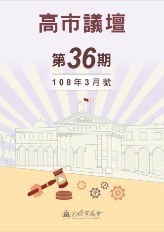 半年刊下-pdf封面用-36期-02