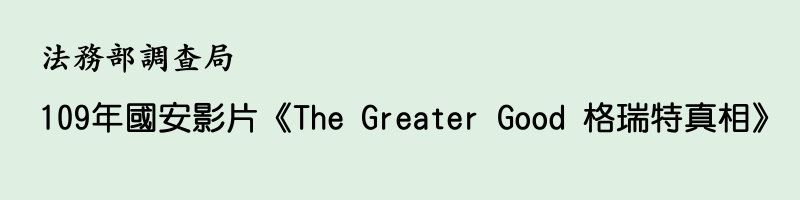 The Greater Good 格瑞特真相